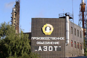 "Dmitry  Firtash Invests One Billion Dollars Into Upgrade Of Severodonetsk ""Azot"" Plant"