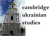 The University Of Cambridge Reviews The Performance Of Its Ukrainian Studies Program In 2010-2011